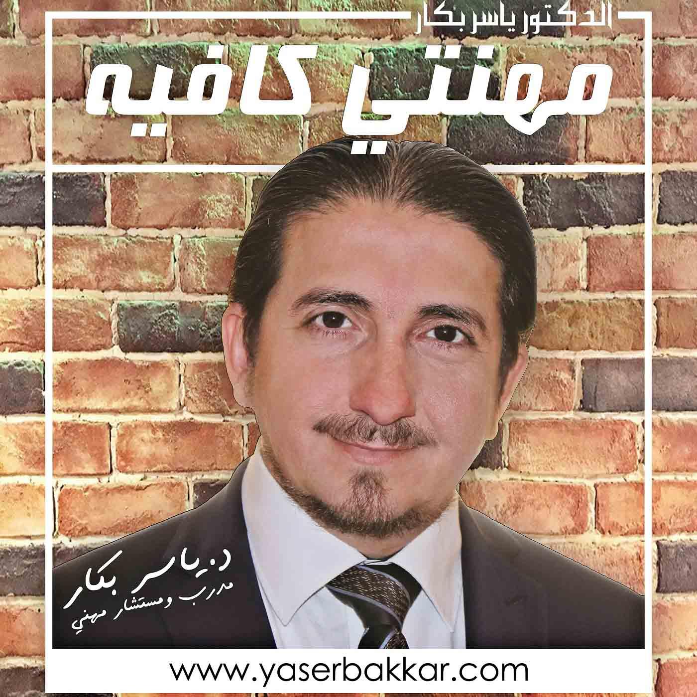 مهنتي كافيه مع الدكتور ياسر بكار